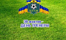 30 ЖОВТНЯ - ДЕНЬ ТРЕНЕРА!