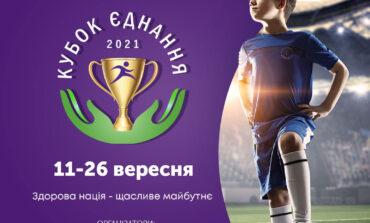 КУБОК ЄДНАННЯ - 2021